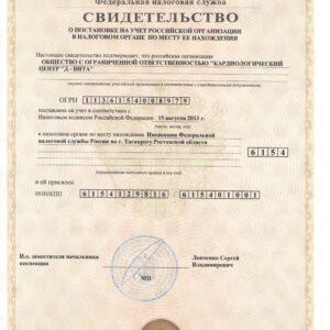 ИНН КЦ Д-ВИТА